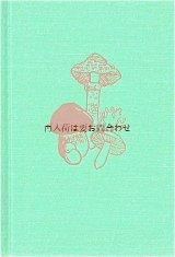 楽しい古本☆ レトロ可愛い キノコ図鑑 70年代 きのこ画多数