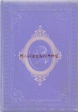 アンティーク洋書★ 神秘的なイラスト多数 装飾文字 挿絵の美しい宗教詩集