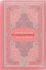 アンティーク洋書★ 古代 ローマ人女性による書簡集  歴史 史料 コレクション☆美品