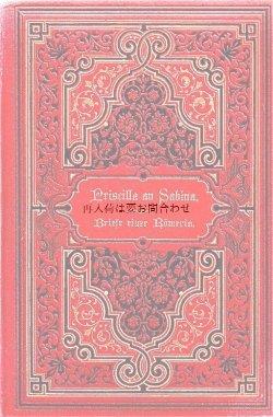 画像1: アンティーク洋書★ 古代 ローマ人女性による書簡集  歴史 史料 コレクション☆美品