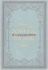 アンティーク洋書★ 型押し模様の可愛らしい古書 Karl Gottfried Nadler  プファルツ 詩集