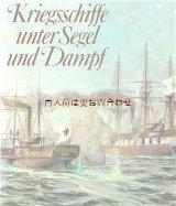 楽しい古本★ 帆船 業汽船 軍艦 戦艦 船の本 カラー イラスト