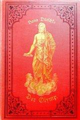 アンティーク洋書★  ギリシャ神話 ローマ神話 オリュンポスの神々 ゼウス表紙 イラスト多数