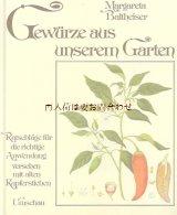楽しい古本☆  お庭のハーブやスパイスの本 80年代 イラストページ多数 80年代