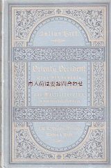アンティーク洋書★ 東洋と西洋 世界の文学 詩集 アンソロジー
