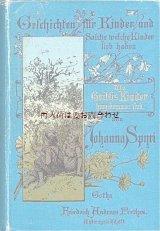 アンティーク洋書☆ ヨハンナ・シュピリ 物語 イラスト有  花柄 子供柄の古書