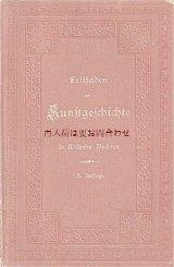 アンティーク洋書★ 教会 装飾 建築 美術史のガイド イラストの素敵な古書