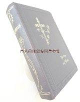 アンティーク★ 十字架 聖杯 背表紙お花柄の讃美歌集 キリスト  1907年