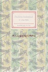 希少★インゼル文庫 昆虫  小さな昆虫の本  22図版 水彩 イラスト  美本