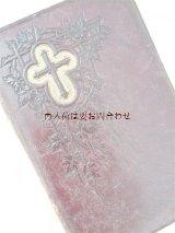 アンティーク☆ 希少古書 葡萄 十字架柄の古書 革装 キリスト教 祈祷書 スイス