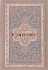 アンティーク 洋書★ 豪華装丁 小説 金彩 エンボス  美装丁本 1879年