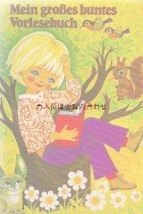 楽しい古本★ 大きめ古書 可愛らしい絵本 カラフル イラスト レトロ