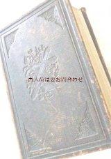 アンティーク☆厚く大きな 聖書 十字架エンボス 革装 ディスプレイ 撮影用にも☆