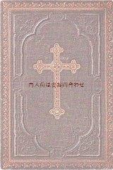 発送完了致しました★  讃美歌集 プロテスタント 1883年 聖杯 十字架 リネンエンボス