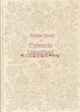 アンティーク洋書☆ 草花柄の可愛らしい古書 お花イラストの歌の本 30年代