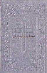 アンティーク☆ 折り込み印刷物の美しい聖書 新約聖書 ダビデの詩篇 1899年