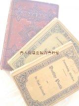 アンティーク洋書セット ディスプレイ  インテリア  撮影にも☆ 模様の素敵な古書 3冊セット