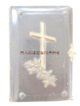 アンティーク洋書★ 革装 真鍮の花と十字架 星形鋲付きお祈りの本  祈祷書