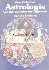 書籍名 Geschichte der Astrologie von der Antike bis zur Gegenwart