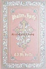 アンティーク洋書☆  美しい十字架の古書 裏表紙星形 エンボス装飾  クリスチャンソング 宗教詩集