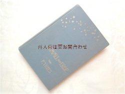 画像2: アンティーク洋書★空 宇宙 星の本 星柄 素敵な古書  天文書