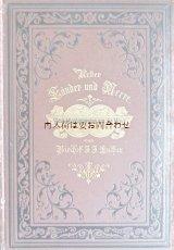 アンティーク洋書☆ 表裏背表紙 エンボス 地球柄の古書 大陸と海の本