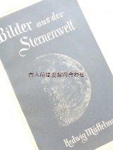 アンティーク洋書☆ 天文 宇宙 星の世界 星図付きの古書 20年代