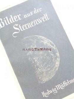 画像1: アンティーク洋書☆ 天文 宇宙 星の世界 星図付きの古書 20年代
