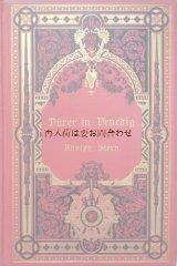 アンティーク洋書★ 豪華な赤い古書 小説 ヴェネツィアのデューラー