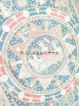 楽しい古本★  祭壇布 中世のタペストリー 刺繍 織物 リューネ修道院 コレクション