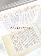 楽しい古本★ 中世 教会芸術 細密画 カレンダー  神話や星座のイメージも