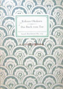 画像1: アンティーク インゼル文庫☆ 岡倉天心(岡倉覚三)茶の本