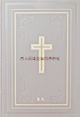 アンティーク洋書★ 美品  大きめ古書 豪華聖杯 十字架柄 三方金 美しいデザインの讃美歌集