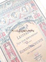 アンティーク洋書☆芸術の歴史 アートな古書 イラスト多数 建築、彫刻、絵画、音楽等