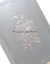アンティーク洋書☆ プロテスタント 讃美歌集 表裏背表紙 エンボス模様 三方金