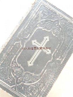 画像1: アンティーク☆ 重厚な聖書 大きめ書籍  エンボス 革装 十字架 聖杯柄