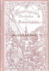 アンティーク洋書★ 絵柄の美しい古書 ハンブルグの歴史 覚え書き  1886年