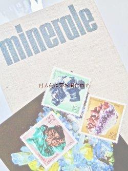 画像1: 楽しい古本☆ 鉱物の本 標本のような写真が美しい図鑑  1970年 レアなおまけ付