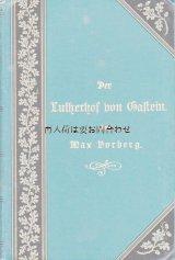 アンティーク洋書★ どんぐりの木の模様が素敵な古書 Der Lutherhof von Gastein