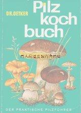 楽しい古本★   きのこ図鑑&レシピ   60年代 レトロ ドイツの可愛いキノコの本  クッキング
