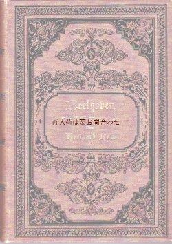 画像1: アンティーク洋書  ☆ルートヴィヒ・ヴァン・ベートーヴェンの芸術生活 音楽 歴史 伝記