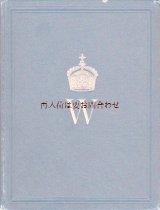 アンティーク洋書☆ ゴールド型押し 王冠模様の素敵な古書 ドイツ皇帝の言葉