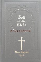 アンティーク洋書★ 十字架 バラ   ザクセン  立体的な模様の美しい讃美歌集   神は愛なり  1910年