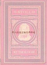アンティーク洋書★美品 古代の神々や英雄 ギリシャ神話 ローマ神話の神さま  イラスト 多数  古典