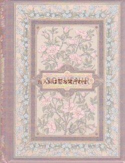 画像1: アンティーク洋書★ 愛の詩選集 アンソロジー  豪華 全面バラ柄   忘れな草  三方金
