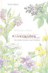 楽しい古本☆洋書 ハーブ 木の実 ベジタリアン レシピ本  かわいい表紙の洋古書