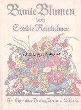 アンティーク洋書★ カラフル お花柄    シャビーな古書   物語   天使や妖精 イラストも