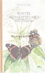 楽しい古本★ カラフル 蝶々 ナチュラル イラスト