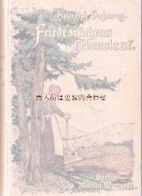 アンティーク洋書★ 表紙の素敵な古書  木や風景 植物イラストの背表紙  挿絵も多数