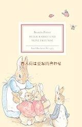 インゼル文庫 大人気 ピーターラビットの本   ピーターラビットの本   ビアトリクス・ポター  Peter Rabbit und seine Freunde